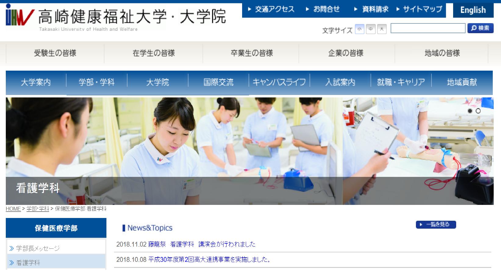 高崎健康福祉大学の評判・口コミ【保健医療学部編】