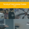 龍谷大学 国際学部