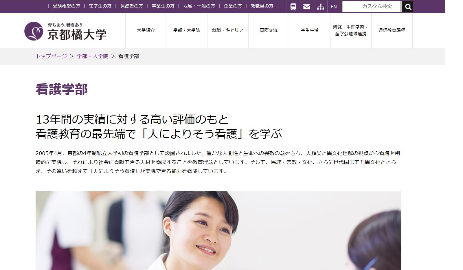 京都橘大学の評判・口コミ【看護学部編】