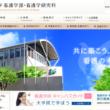 兵庫県立大学 看護学部