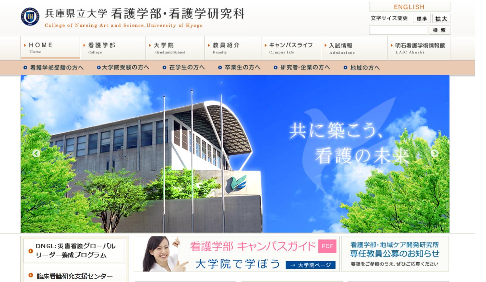 兵庫県立大学の評判・口コミ【看護学部編】