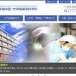 大阪大学 歯学部
