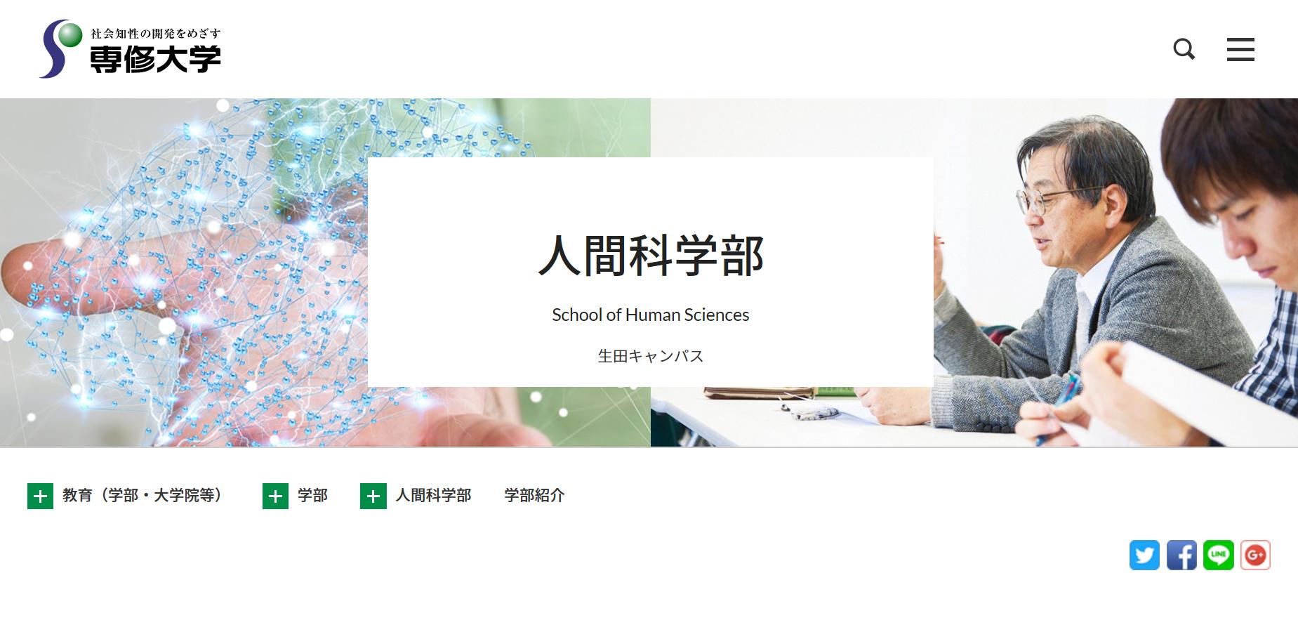 専修大学の評判・口コミ【人間科学部編】