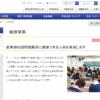 帝京大学の評判・口コミ【経済学部編】