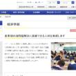 帝京大学 経済学部