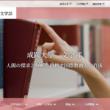 成蹊大学 文学部