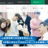 文京学院大学の評判・口コミ【保健医療技術学部編】