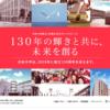 【体験談】私が日本大学を中退した理由