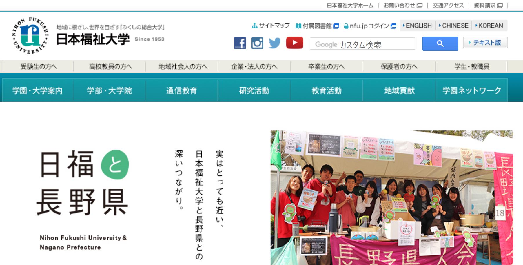 【体験談】私が日本福祉大学を中退した理由