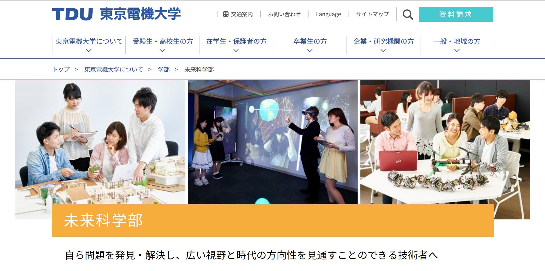 東京電機大学の評判・口コミ【未来科学部編】