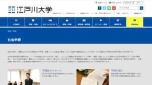 江戸川大学の評判・口コミ【社会学部編】