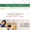 神戸親和女子大学の評判・口コミ【発達教育学部編】