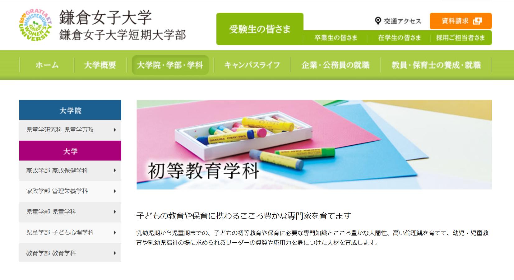 鎌倉女子大学の評判・口コミ【短期大学部編】