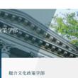 青山学院大学 総合文化政策学部