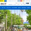 私が松山大学ではなく、高知大学を選んだ理由【体験談】
