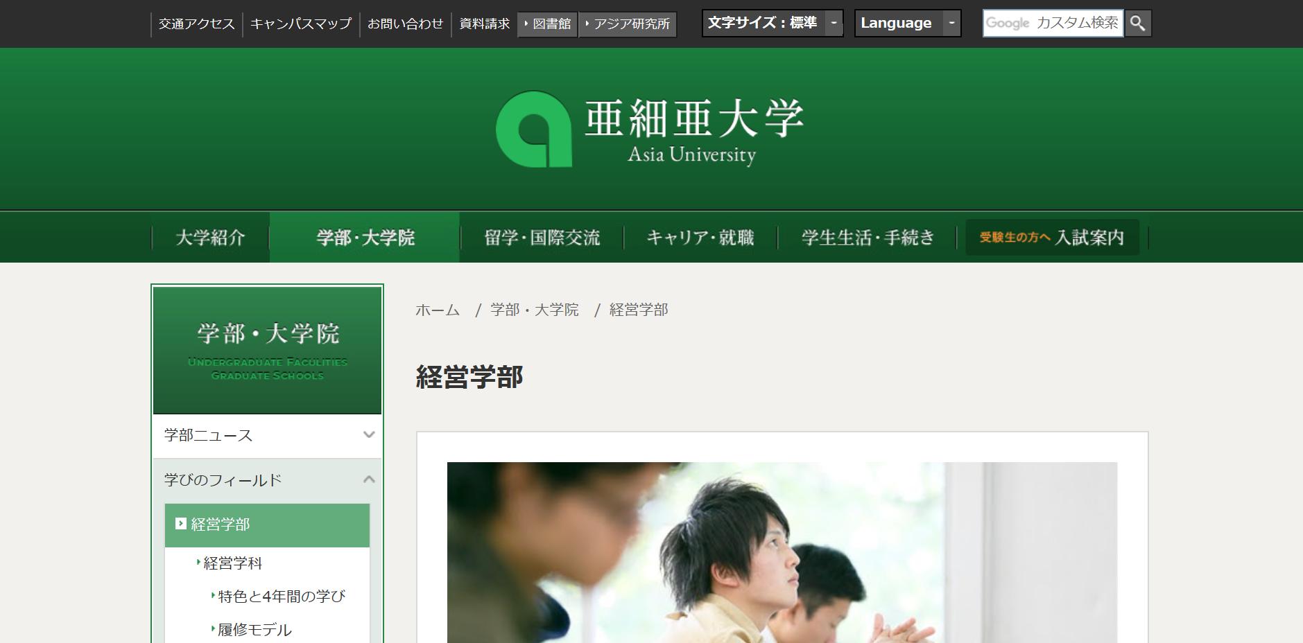 亜細亜大学の評判・口コミ【経営学部編】