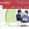 共立女子大学の評判・口コミ【文芸学部編】