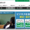 千葉商科大学の評判・口コミ【商経学部編】