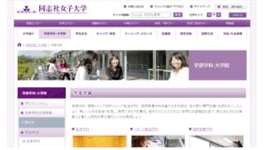 同志社女子大学の評判・口コミ【学芸学部編】