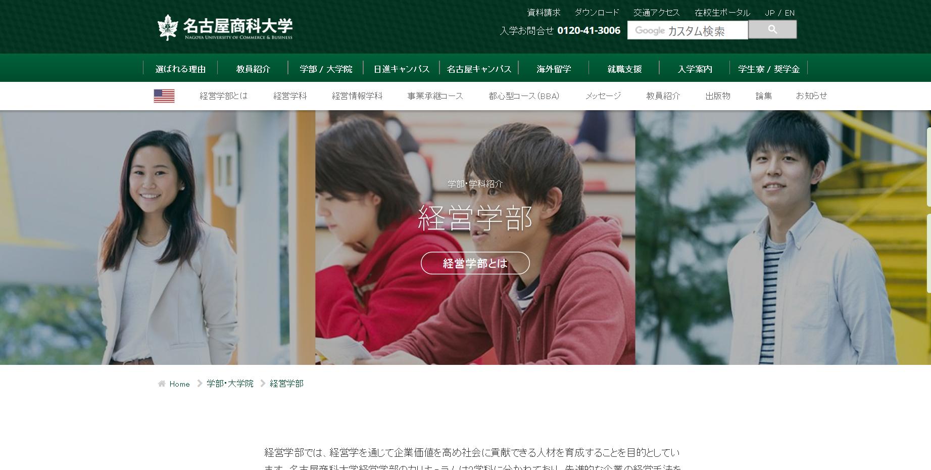 名古屋商科大学の評判・口コミ【経営学部編】