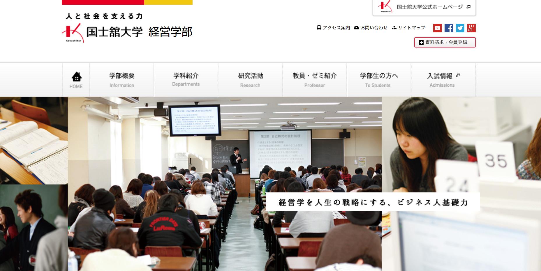 国士舘大学の評判・口コミ【経営学部編】