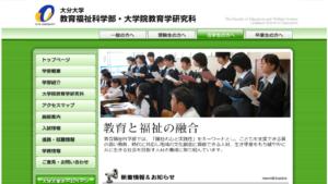 大分大学の評判・口コミ【教育福祉科学部編】