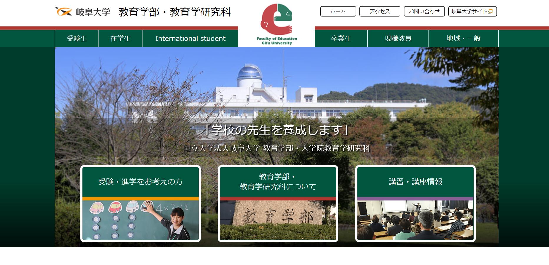 岐阜大学の評判・口コミ【教育学部編】