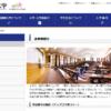 平成国際大学の評判・口コミ【法学部編】
