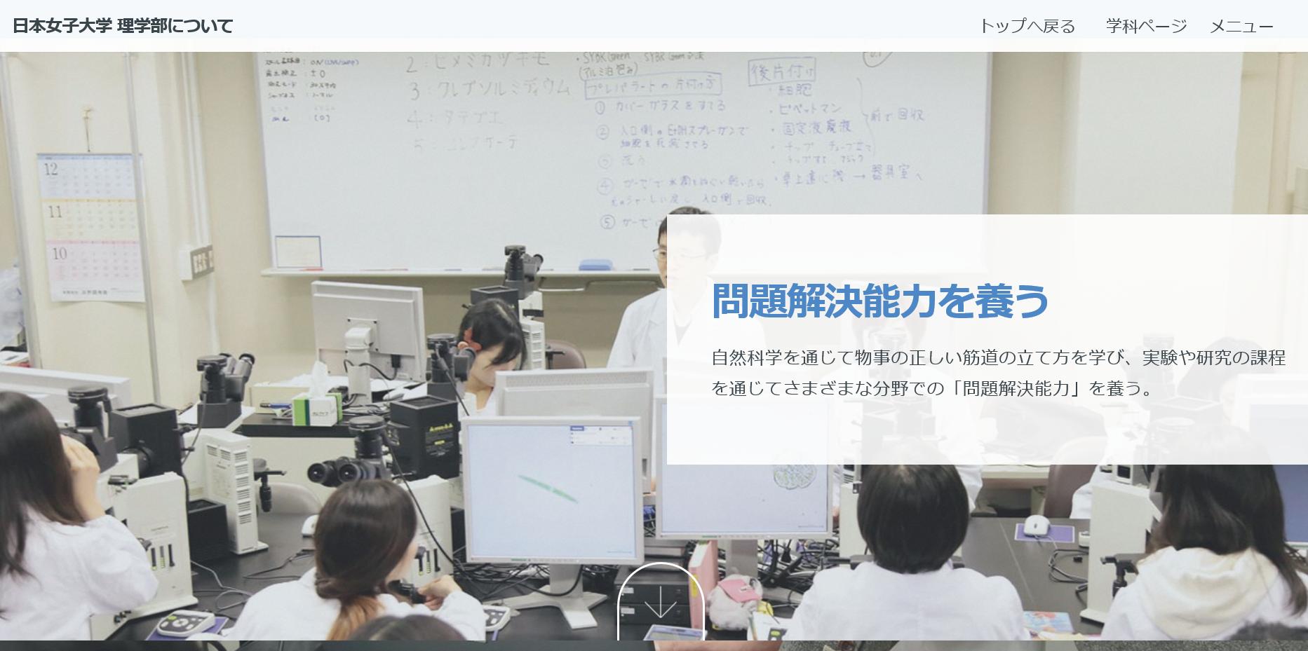 日本女子大学の評判・口コミ【理学部編】