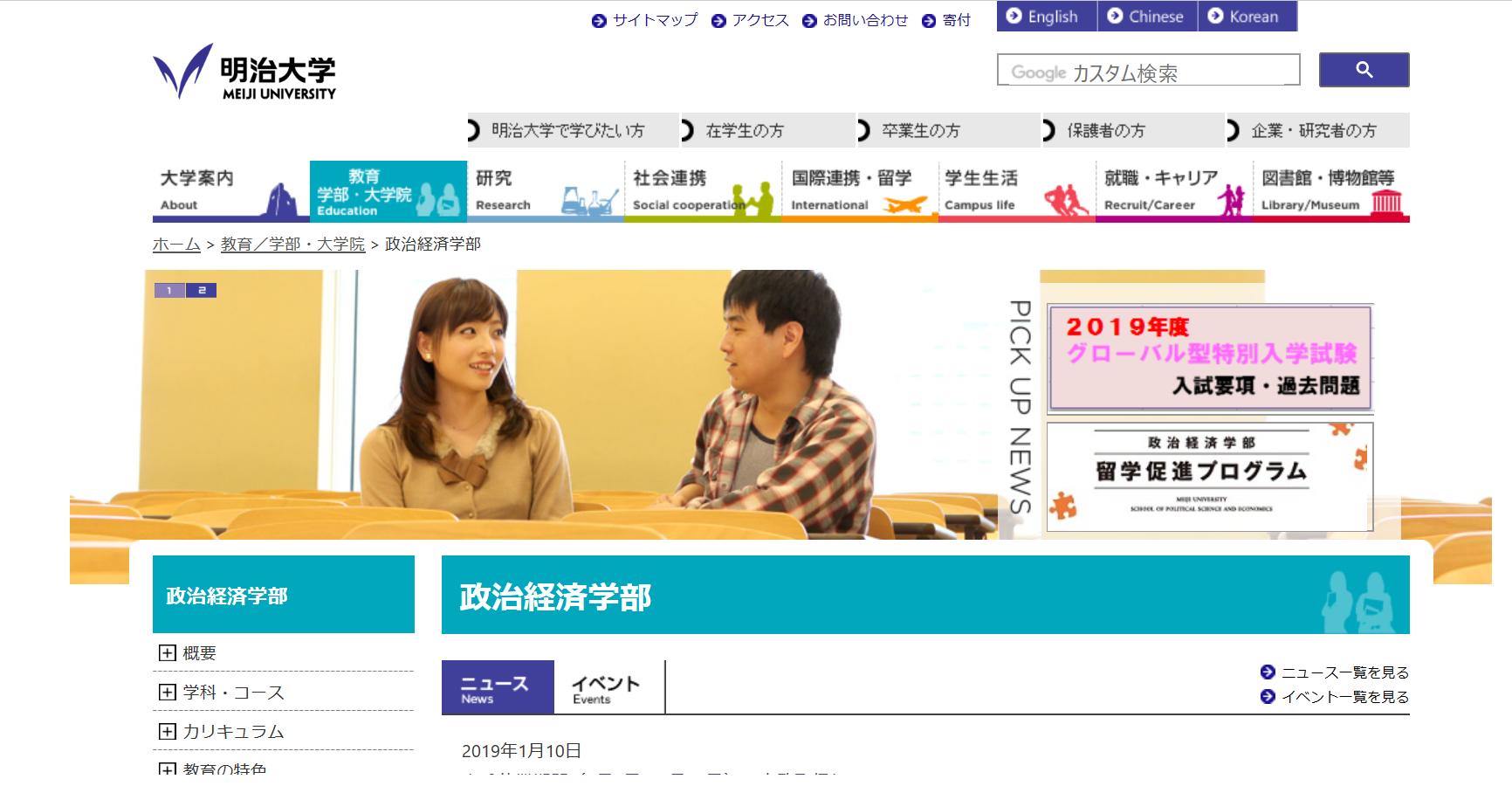 明治大学の評判・口コミ【政治経済学部編】