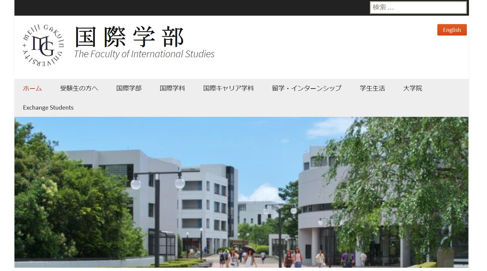 明治学院大学の評判・口コミ【国際学部編】