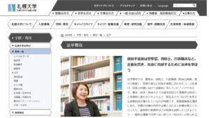 札幌大学の評判・口コミ【法学部編】
