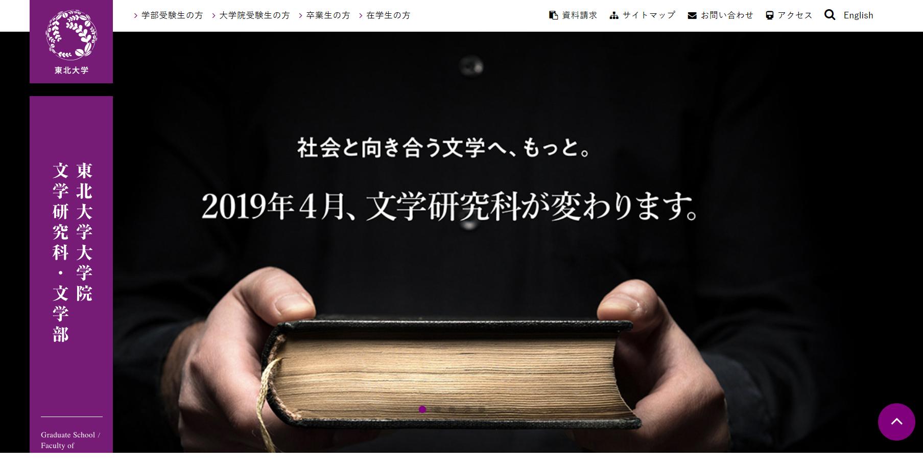 東北大学の評判・口コミ【文学部編】