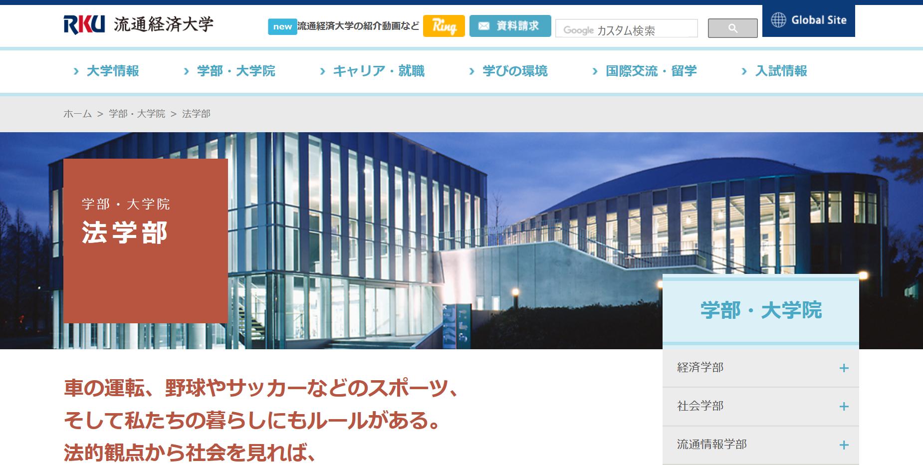 流通経済大学の評判・口コミ【法学部編】