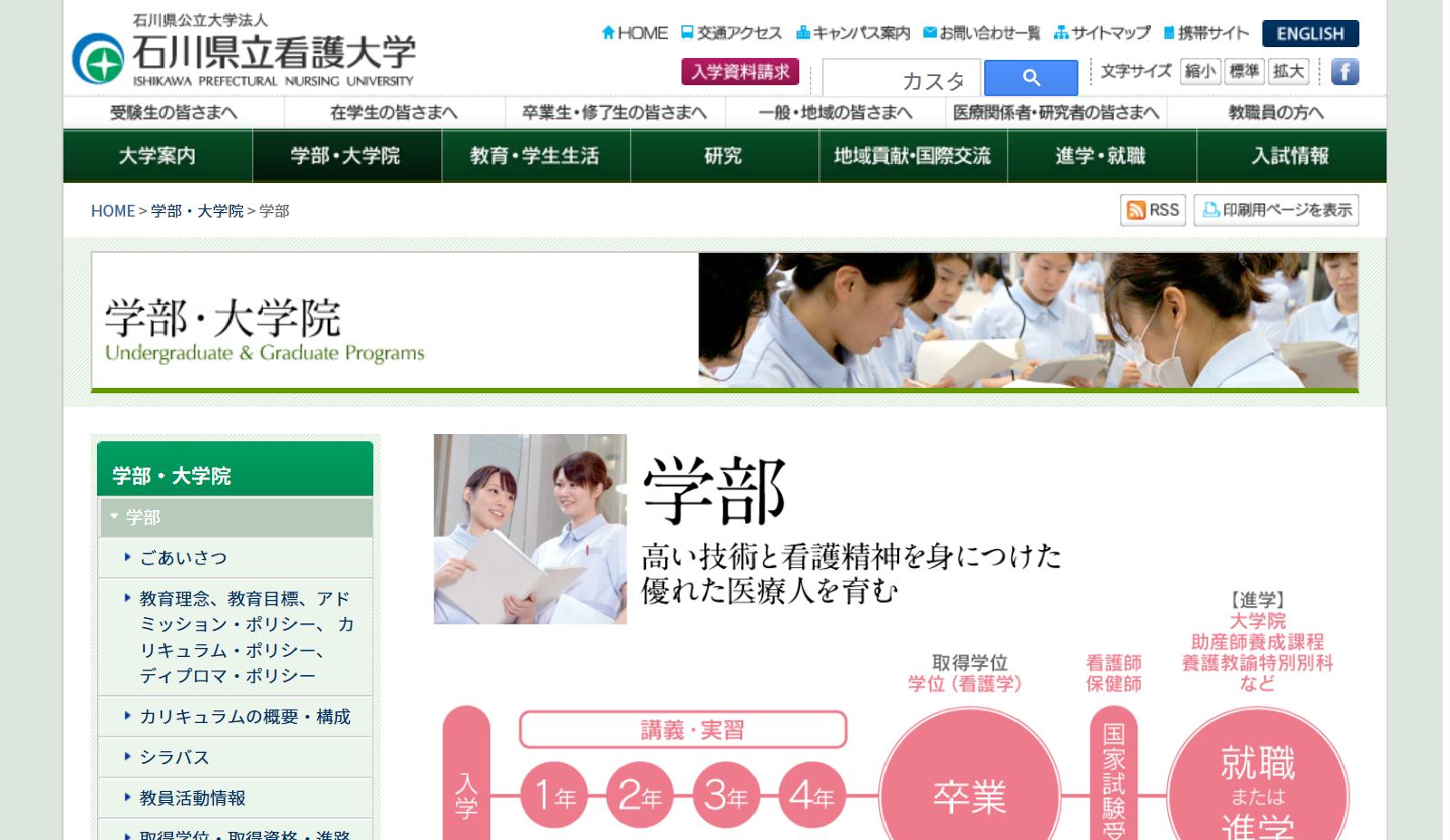 石川県立看護大学の評判・口コミ【看護学部編】