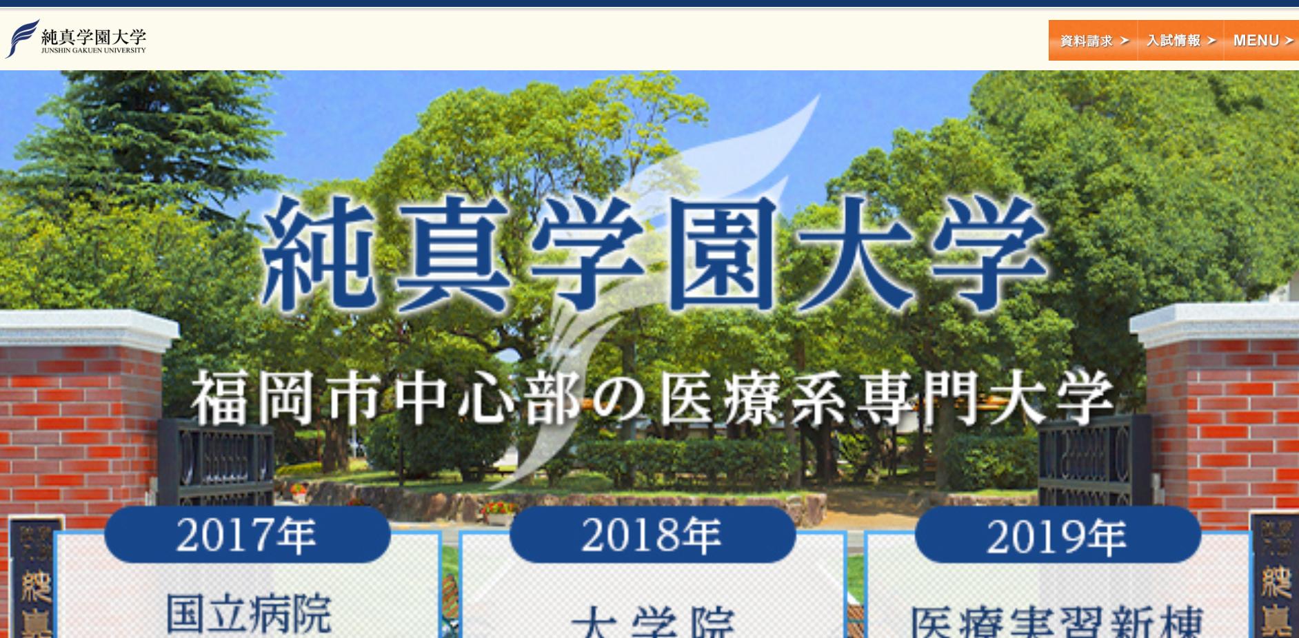 純真学園大学の評判・口コミ【保健医療学部編】