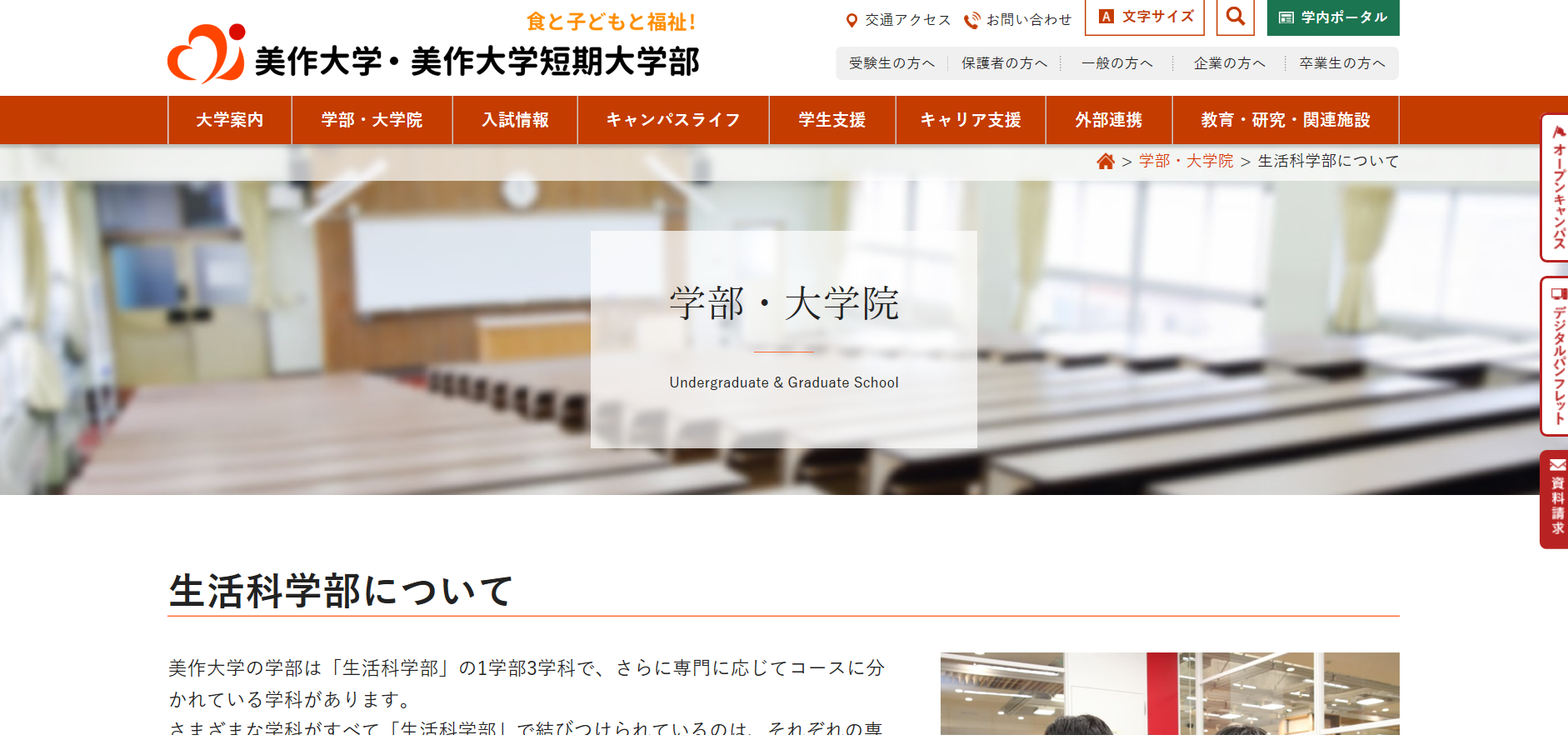 美作大学の評判・口コミ【生活科学部編】