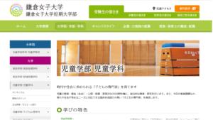 鎌倉女子大学の評判・口コミ【児童学部編】