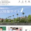 関西学院大学 教育学部