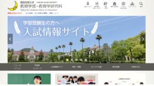 関西学院大学の評判・口コミ【教育学部編】