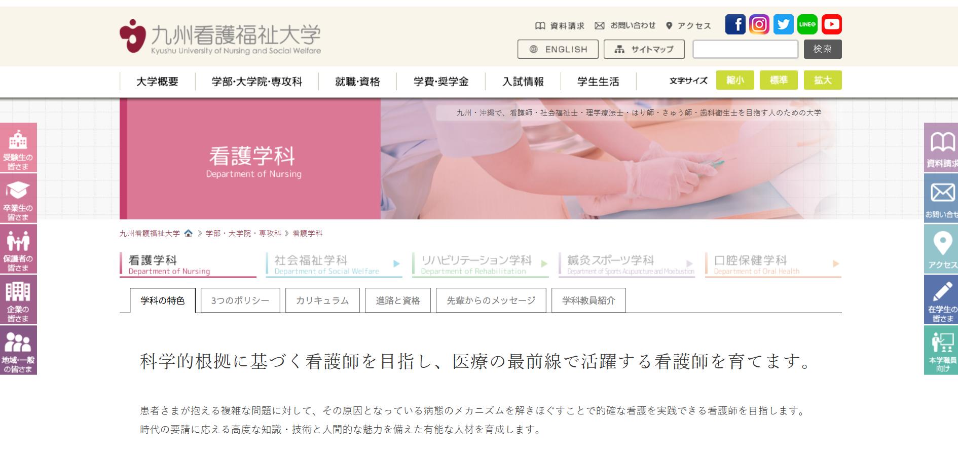 九州看護福祉大学の評判・口コミ【看護福祉学部編】