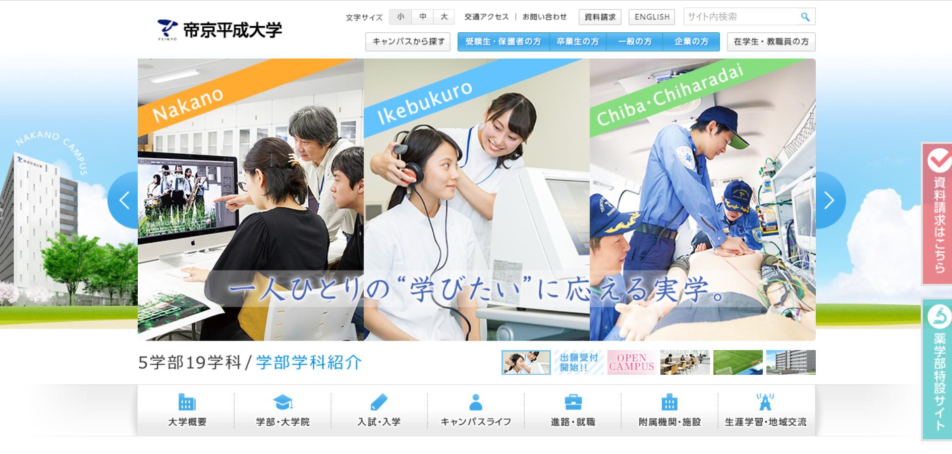 【体験談】私が帝京平成大学を中退した理由