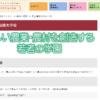 【体験談】私が広島県立農業技術大学校を中退した理由