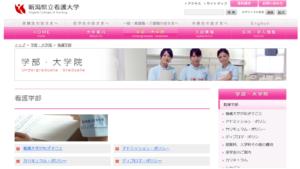 新潟県立看護大学の評判・口コミ【看護学部編】