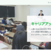 日本女子大学 人間社会学部