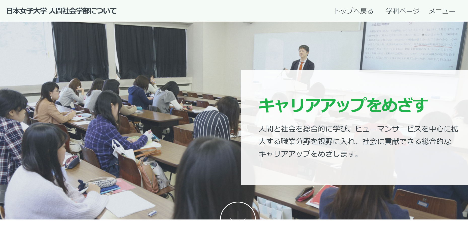日本女子大学の評判・口コミ【人間社会学部編】