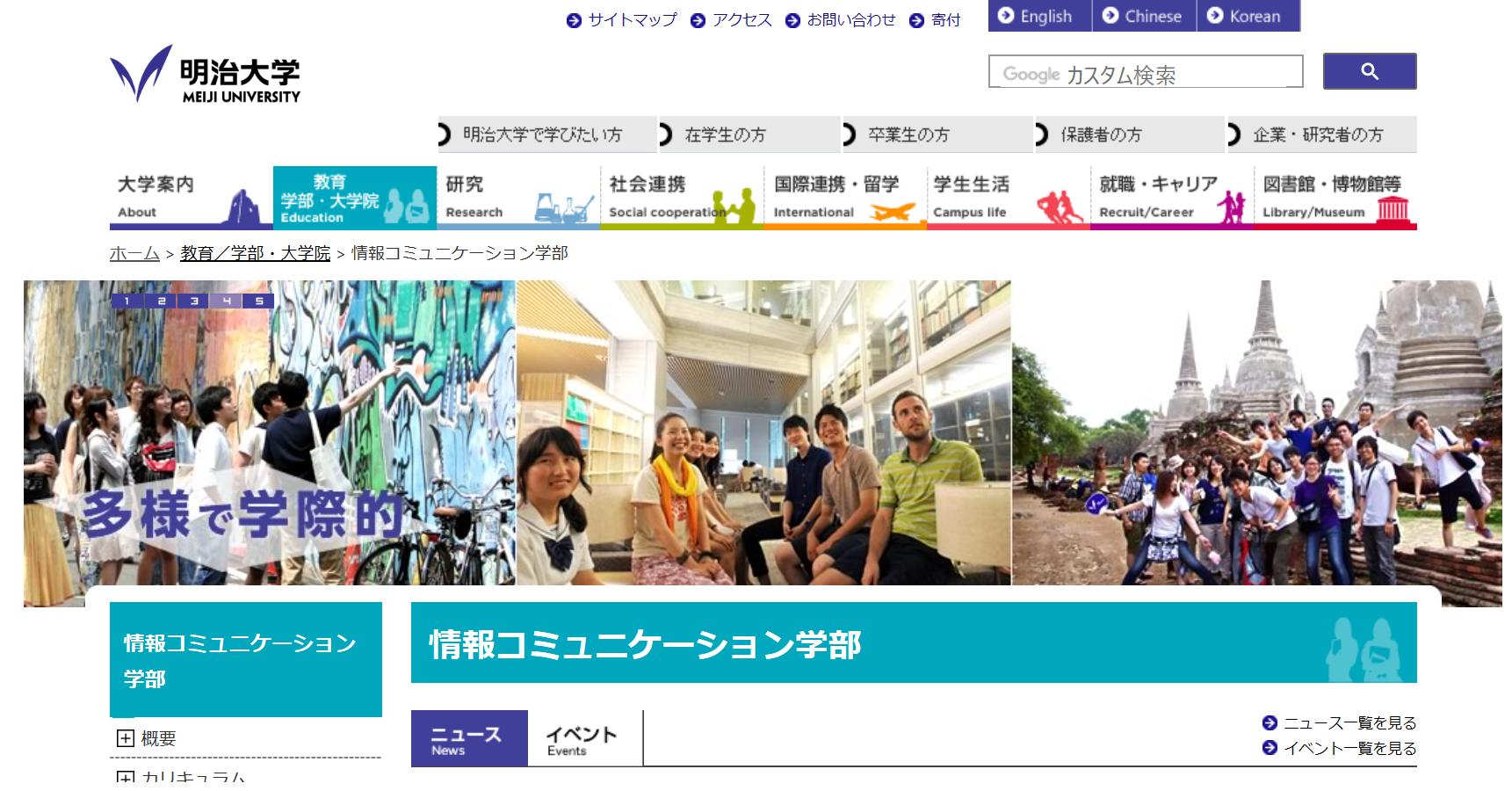 明治大学の評判・口コミ【情報コミュニケーション学部編】