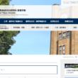 東京大学 教養学部