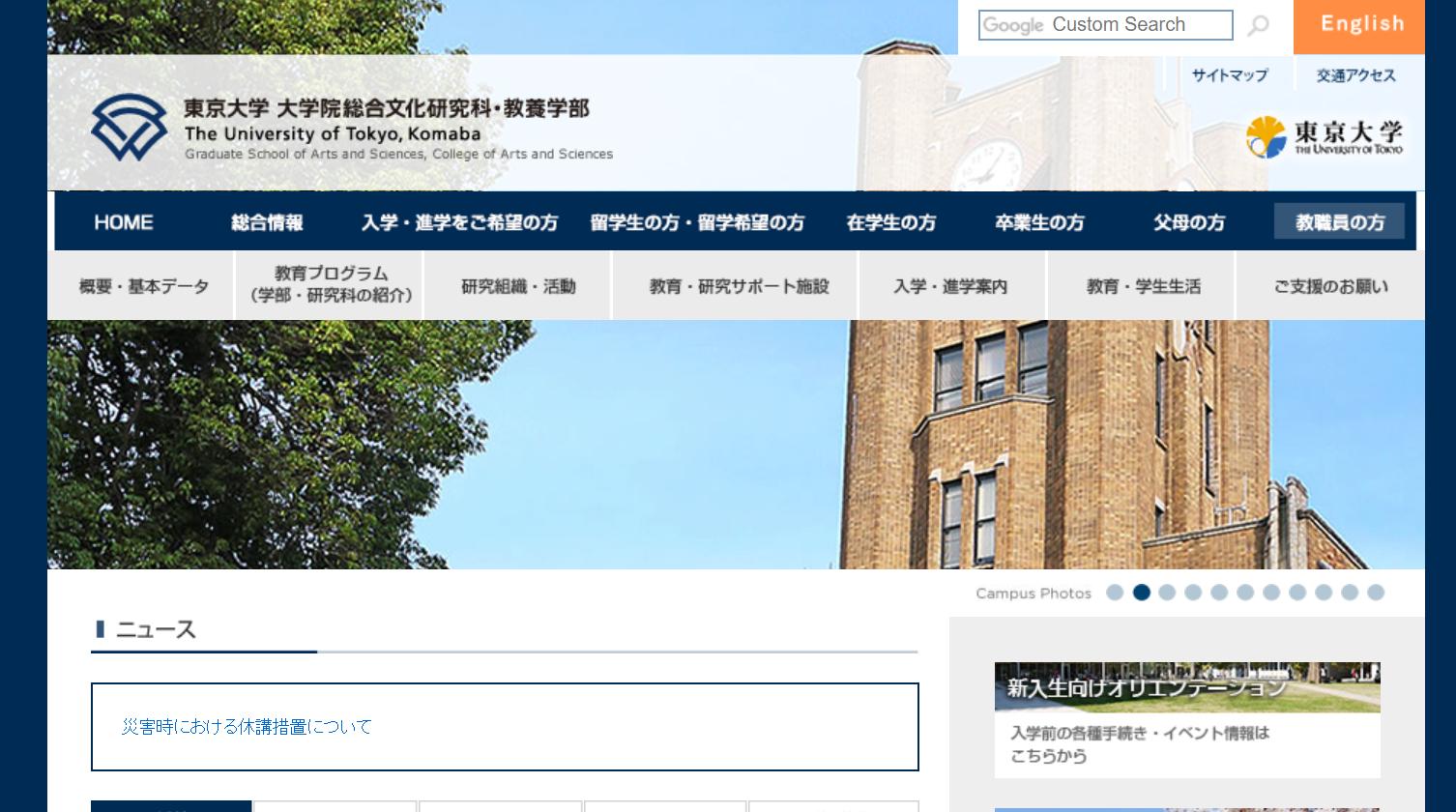 東京大学の評判・口コミ【教養学部編】