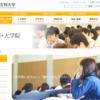 東北公益文科大学の評判・口コミ【公益学部編】